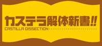 shinsho_logo