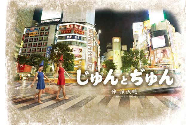 クソの街渋谷sam