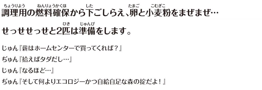junbi_moji