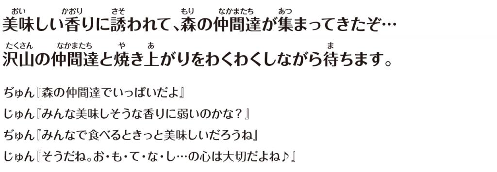 nakama_moji