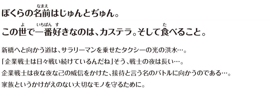 shinbashi_moji
